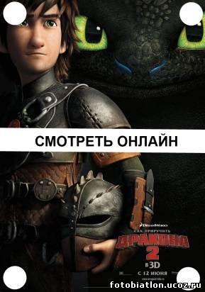 Мультфильм 2014 как приручить дракона 2