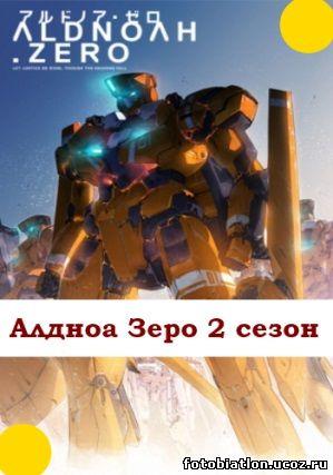 зеро 2 онлайн смотреть: